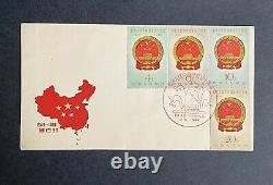 1959 China PRC Stamp C68 10th anniversary of the founding of People's FDC