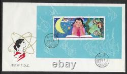 China Sc 1518, T41 Science souvenir sheet first day Cover, Fresh Color, Clean