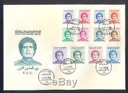 Libya 1984 FDC Gaddafi issue with jucaida Israel Star Rare Item