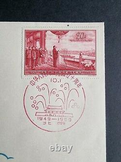 PRC China Cover FDC C71 1959 10th Anniv. Of Founding of PRC October 1, 1959