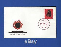 VR China 1980, Jahr des Affen, Nr. 1594 kompletter FDC mit ESST selten
